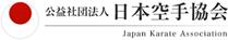 公益社団法人 日本空手協会